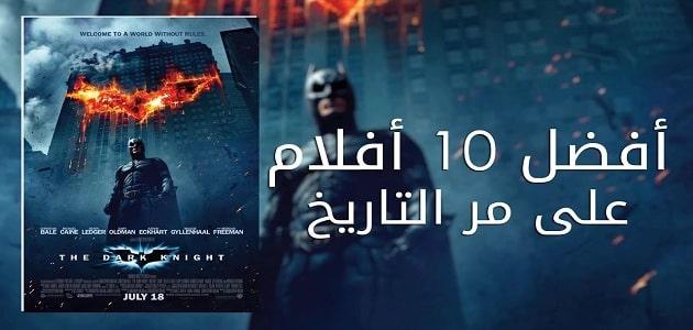 قائمة ترتيب افضل الافلام في التاريخ