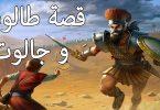 قصة قتل طالوت وجالوت في الاسلام