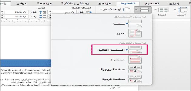 كيفية ترقيم الصفحات في الوورد بالحروف والارقام معلومة ثقافية