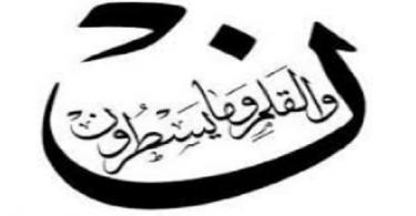 ما أسم الخط او الرسم الذي يكتب به القرآن الكريم