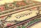 معلومات دينية عن اول سورة مدنية في القران