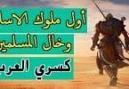 معلومات عن اول ملك في الاسلام