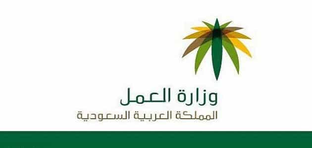 نموذج انهاء عقد عمل وزارة العمل