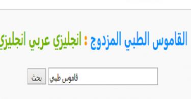قاموس طبي انجليزي عربي للكمبيوتر بالتفصيل