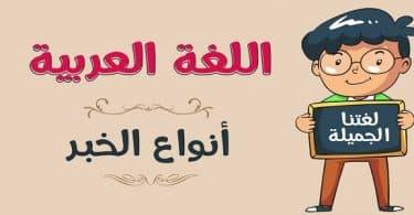 أحد أشكال الشعر وأنواعه في اللغة العربية