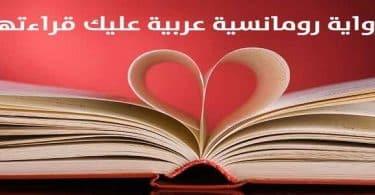 اسماء روايات رومانسية عربية حزينه