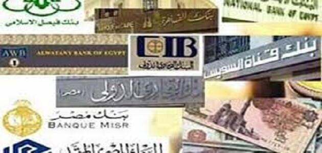 افضل بنك لفتح حساب توفير فى مصر