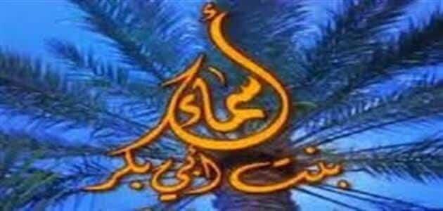 بحث عن أسماء بنت أبي بكر بالتفصيل