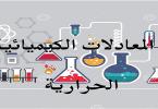 بحث عن المعادلات الكيميائية الحرارية