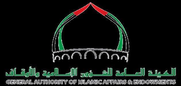 بحث عن وزارة الشؤون الإسلامية والأوقاف