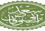 بماذا لقب الزبير بن العوام في الإسلام