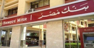 جدول قروض بنك مصر للموظفين