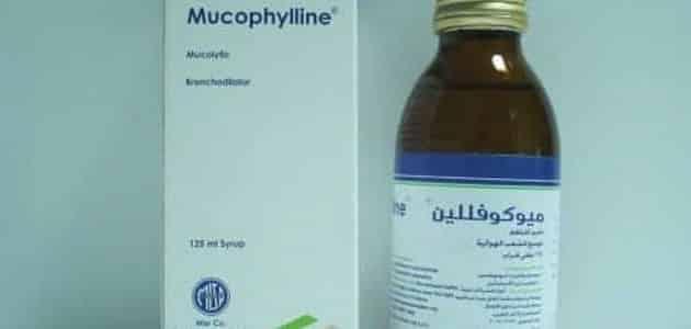 ميوكوفللين شراب Mucophylline