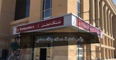 رقم خدمة عملاء بنك مصر (الخط الساخن)