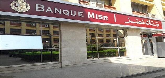 شروط فتح حساب في بنك مصر بالتفصيل