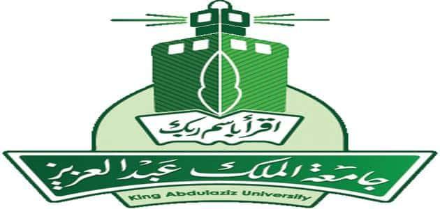 شروط قبول جامعة الملك عبد العزيز