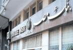 فروع بنك مصر بالإسكندرية