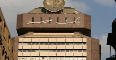 فروع بنك مصر في جميع انحاء مصر