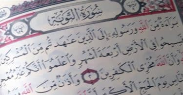 فضل قراءة سورة التوبة