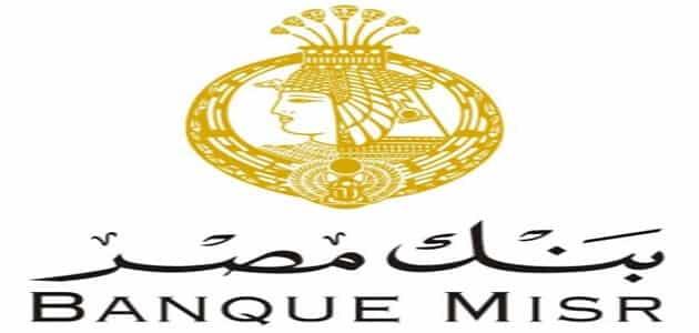 قروض بنك مصر بدون فوائد الأوراق المطلوبة معلومة ثقافية