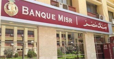 قروض بنك مصر للشباب (المستندات المطلوبة)