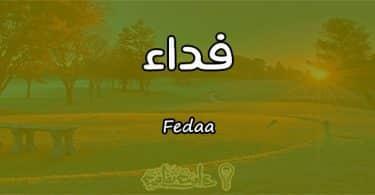 معنى اسم فداء Fedaa وصفات حاملة الاسم