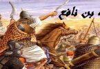 من هو فاتح بلاد المغرب العربي