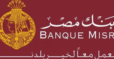 مواعيد عمل بنك مصر في جميع الفروع بالتفصيل