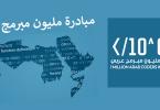 موعد التسجيل في مبادرة مليون مبرمج عربي