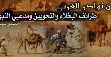 نوادر العرب وطرائف اللغة