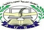 التسجيل في الجامعة العربية للعلوم والتقنية بجدة