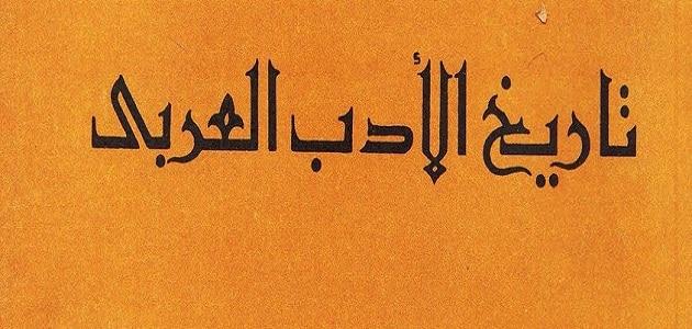 بحث عن تاريخ الادب العربي