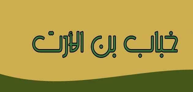 بحث عن خباب بن الأرت واثره في الاسلام
