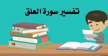 تفسير سورة العلق في القرآن الكريم
