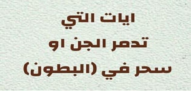 جميع آيات السحر في القرآن