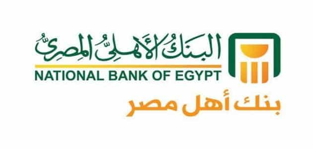 خدمة تفعيل بطاقة البنك الاهلي المصري معلومة ثقافية