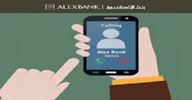 رقم خدمة عملاء بنك اسكندرية الخط الساخن