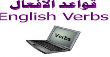 شرح قواعد الأزمنة في اللغة الإنجليزية