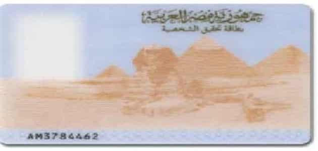 غرامة عدم تجديد بطاقة الرقم القومي بالتفصيل