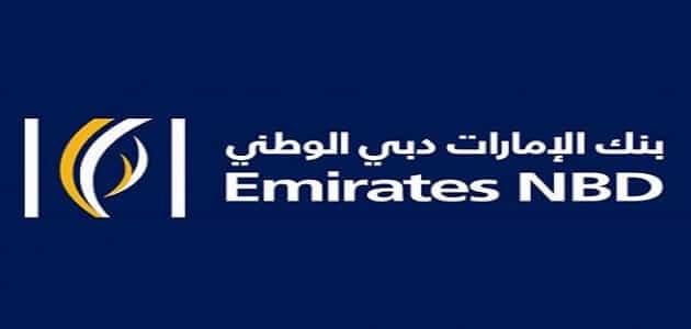 فروع بنك الامارات دبي الوطني مصر معلومة ثقافية