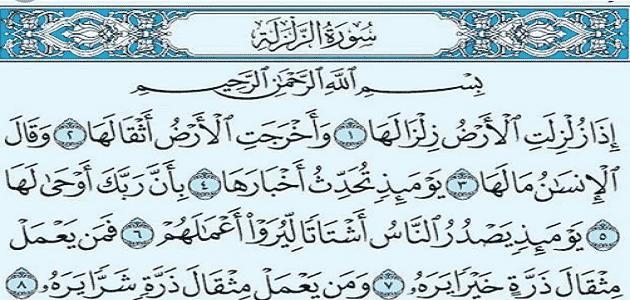 فضل سورة الزلزلة في القرآن