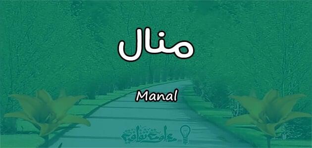 ما معنى اسم منال Manal وصفات حاملة الاسم