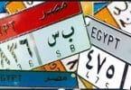 ما هي ألوان لوحات السيارات في مصر ؟