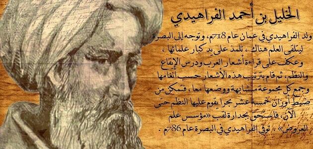 معلومات عن الخليل بن أحمد الفراهيدي