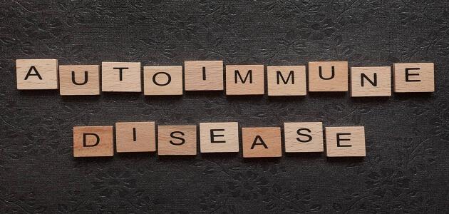 معلومات عن امراض المناعة الذاتية