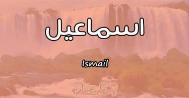 معنى اسم اسماعيل Ismail واسرار شخصيته وصفاته