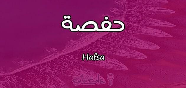 معنى اسم حفصة Hafsa حسب علم النفس معلومة ثقافية