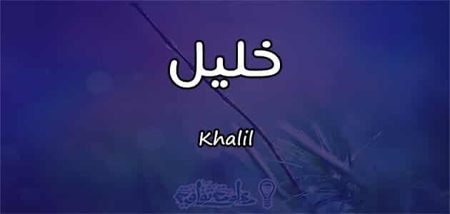 معنى اسم خليل Khalil في علم النفس معلومة ثقافية