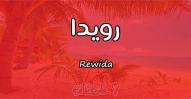 معنى اسم رويدا Rewida وشخصيتها وصفاتها