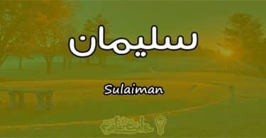 معنى اسم سليمان Sulaiman وصفات حامل الاسم